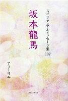 スピリチュアルメッセージ集102 坂本龍馬