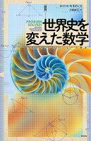 図説 世界史を変えた数学