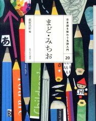 日本語を味わう名詩入門(20)