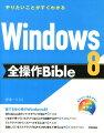 Windows 8全操作Bible