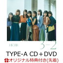 【楽天ブックス限定先着特典】3-2 (TYPE-A CD+D...