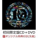 """【楽天ブックス限定先着特典】MAN WITH A """"BEST"""" MISSION (初回限定盤 CD+..."""