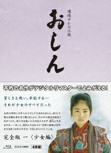 連続テレビ小説 おしん 完全版 少女編【Blu-ray】 [ 小林綾子 ]