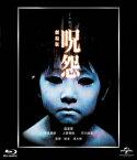 呪怨 劇場版【Blu-ray】 [ 奥菜恵 ]