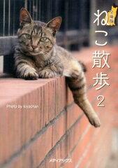 【送料無料】ねこ散歩(2)文庫版 [ Kiyochan ]