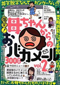 【送料無料】爆笑!母ちゃんからのおバカメール300連発(vol.2)
