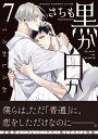 黒か白か 第7巻 (あすかコミックスCL-DX) [ さちも ]