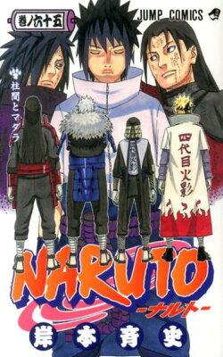 【送料無料】NARUTO(巻ノ65) [ 岸本斉史 ]