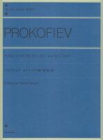 プロコフィエフ/ピアノ・ソナタ第1番・第2番