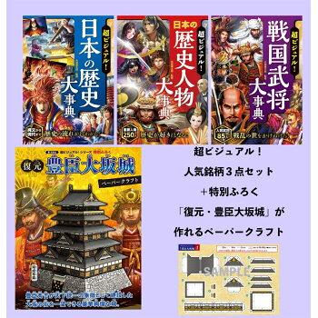 【豊臣大坂城ペーパークラフト付き】超ビジュアル!日本の歴史まるわかりセット