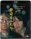夢売るふたり【Blu-ray】 [ 松たか子 ]