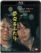 夢売るふたり【Blu-ray】
