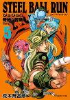 STEEL BALL RUN 5 ジョジョの奇妙な冒険 Part7 (集英社文庫(コミック版)) [ 荒木 飛呂彦 ]