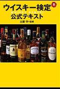【楽天ブックスならいつでも送料無料】ウイスキー検定公式テキスト [ 土屋守 ]