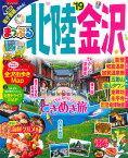 まっぷる北陸・金沢('19) (まっぷるマガジン)