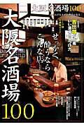 【楽天ブックスならいつでも送料無料】大阪名酒場100(ぴあMOOK)