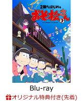 【楽天ブックス限定先着特典】2期からはじめるおそ松さんセット(【Blu-ray】(ポストカード12枚セット)