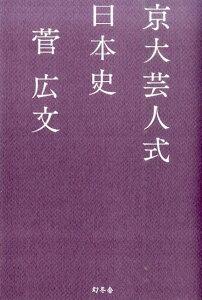 【楽天ブックスならいつでも送料無料】京大芸人式日本史 [ 菅広文 ]