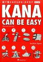 楽天ブックスで買える「Kana can be easy改訂版 絵で覚えるひらがな・カタカナ [ 小川邦彦 ]」の画像です。価格は1,296円になります。