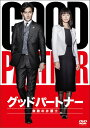 グッドパートナー 無敵の弁護士 DVD-BOX [ 竹野内豊 ]