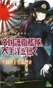 帝国護衛艦隊、太平洋を征く 大和撫子紫電改2 (Joy nove...
