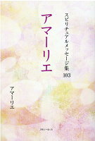 スピリチュアルメッセージ集103 アマーリエ