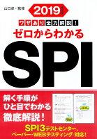 ワザあり全力解説!ゼロからわかるSPI(2019年度版)