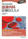 Generalist血液内科診療のススメ (総合診療ライブラリー) [ 大野辰治 ]