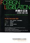 外国の立法(第234号) 立法情報・翻訳・解説 [ 国立国会図書館 ]