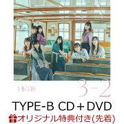 【楽天ブックス限定先着特典】3-2 (TYPE-B CD+DVD) (生写真)