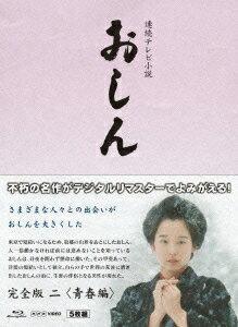 【送料無料】連続テレビ小説 おしん 完全版 青春編【Blu-ray】
