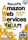 ゼロからわかるAmazon Web Services超入門 はじめてのクラウド [ 大澤 文孝 ]