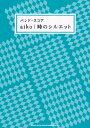 aiko「時のシルエット」 (バンド・スコア)