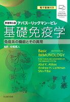 基礎免疫学 原著第6版