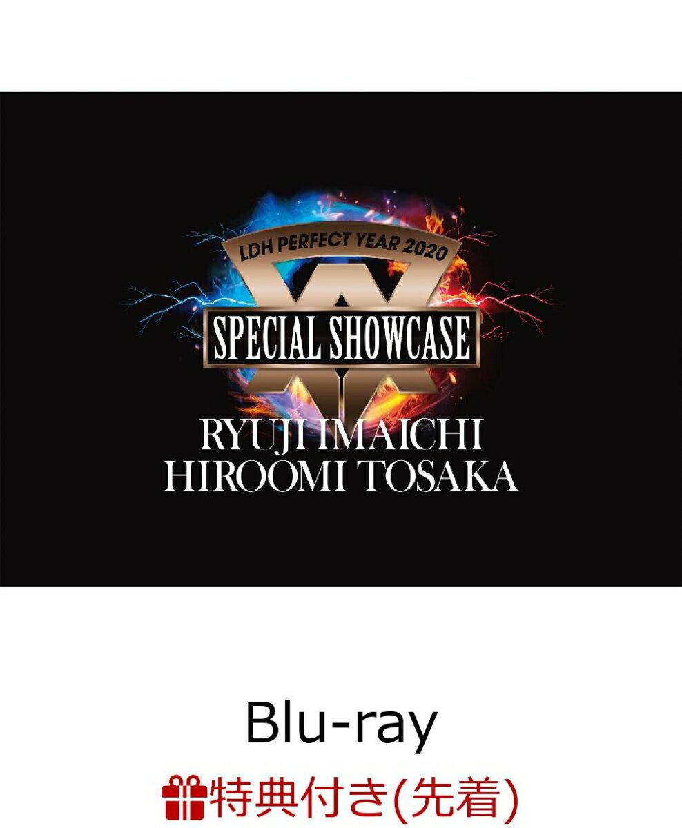 【先着特典】LDH PERFECT YEAR 2020 SPECIAL SHOWCASE RYUJI IMAICHI / HIROOMI TOSAKA(オリジナルクリアファイル)【Blu-ray】