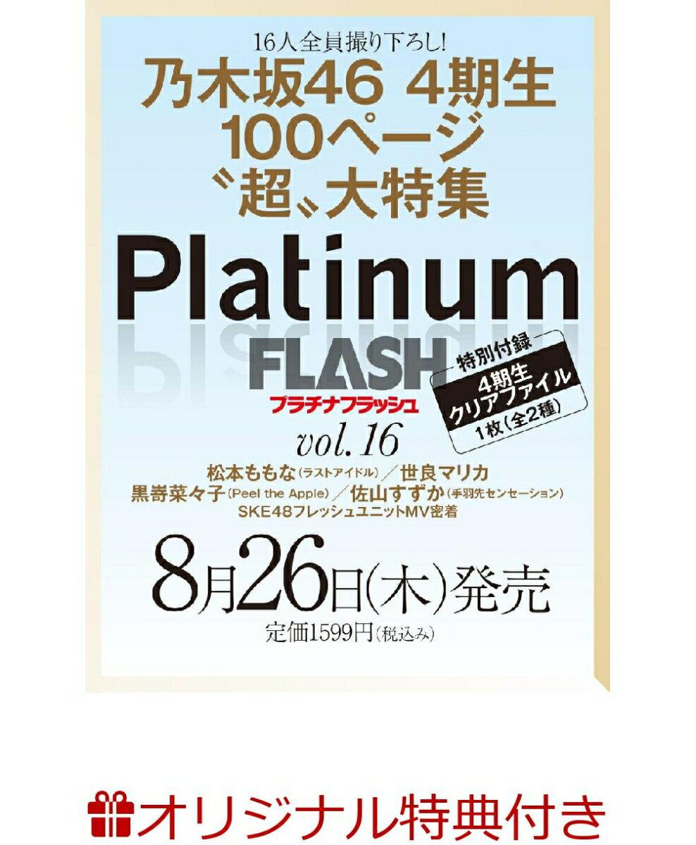 【楽天ブックス限定特典】Platinum FLASH Vol.16(ポストカード)