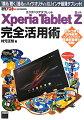 Xperia Tablet Z完全活用術