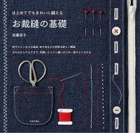 はじめてでもきれいに縫える お裁縫の基礎