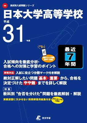 日本大学高等学校(平成31年度)