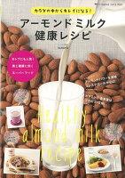 【バーゲン本】アーモンドミルク健康レシピ