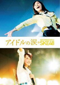 【楽天ブックスならいつでも送料無料】アイドルの涙 DOCUMENTARY of SKE48 スペシャル・エディ...