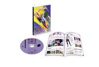 「岸辺露伴は動かない」OVA「ザ・ラン/懺悔室」【Blu-ray】
