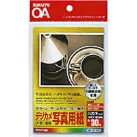 コクヨ カラーレーザー カラーコピー デジカメ写真用紙 ハガキサイズ LBP-FP1350N
