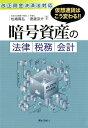 【謝恩価格本】暗号資産の法律・税務・会計 改正資金決済法対応