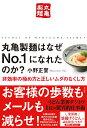 丸亀製麺はなぜNo.1になれたのか? 非効率の極め方と正しいムダのなくし方 [ 小野正誉 ]