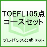 TOEFL105 点コースセット