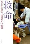 救命 東日本大震災、医師たちの奮闘 (新潮文庫) [ 海堂尊 ]