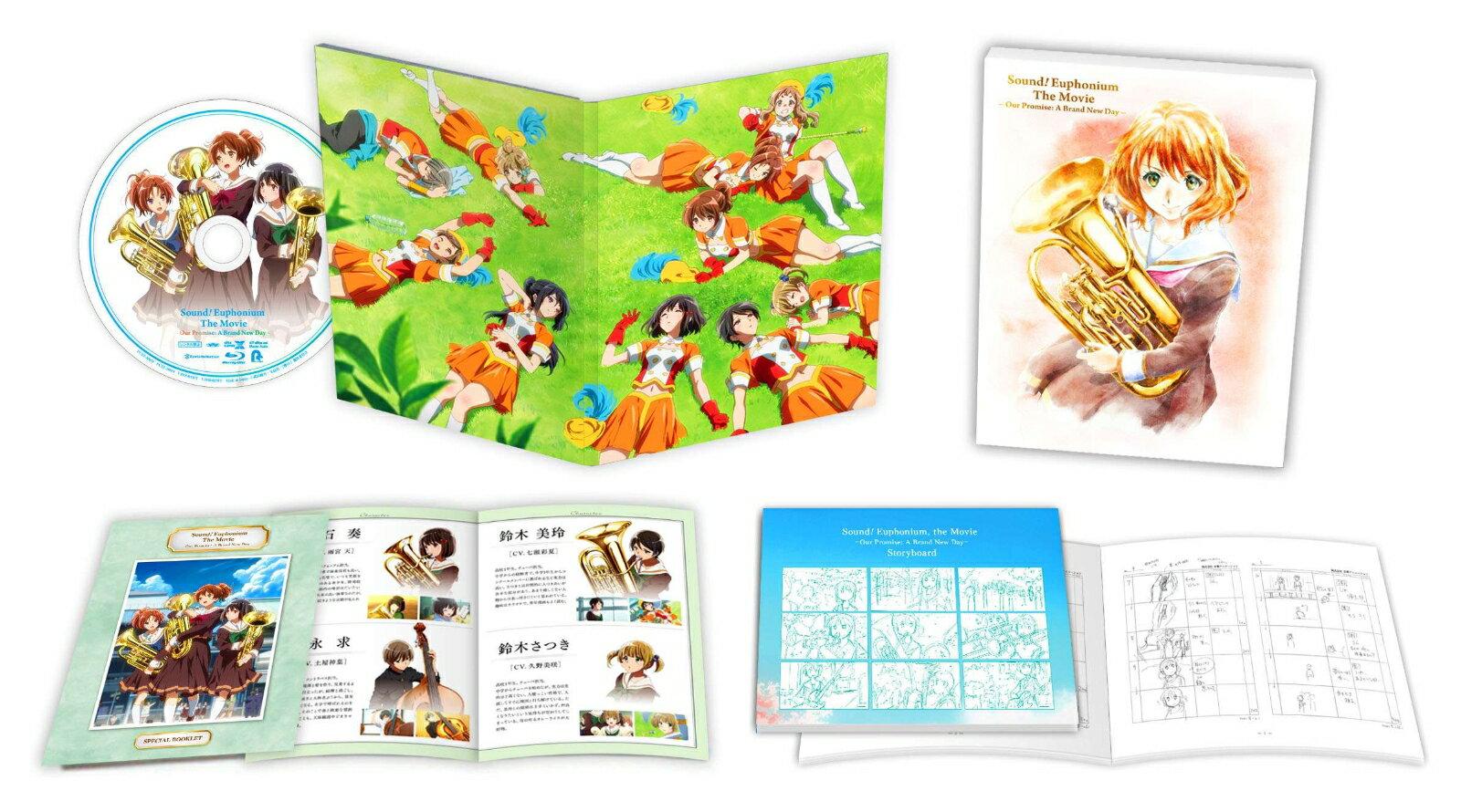 劇場版 響け!ユーフォニアム〜誓いのフィナーレ〜 コンテ集付数量限定版【Blu-ray】