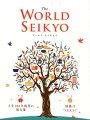 「World Seikyo」2020年 春号