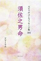 スピリチュアルメッセージ集104 須佐之男命